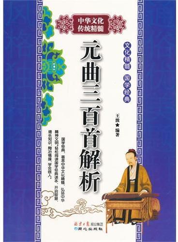中小学生阅读系列之中华文化传统精髓--元曲三百首解析