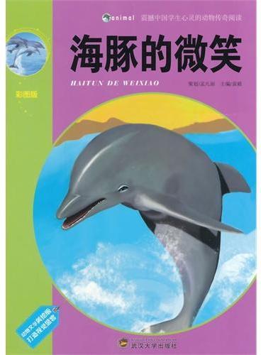 震撼中国学生心灵的动物传奇阅读--海豚的微笑(四色印刷)
