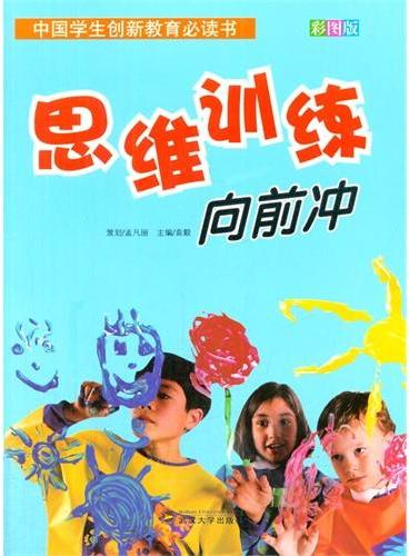 中国学生创新教育必读书--思维训练向前冲(四色印刷)
