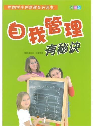 中国学生创新教育必读书--自我管理有秘诀(四色印刷)