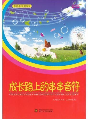 中国学生美文鉴赏文库--成长路上的串串音符(四色印刷)