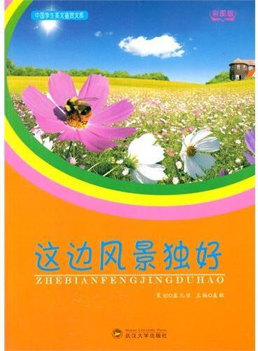 中国学生美文鉴赏文库--这边风景独好(四色印刷)