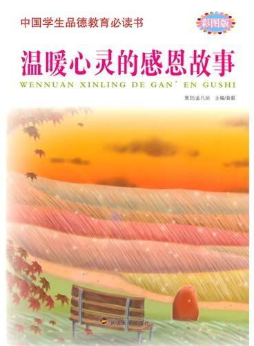 中国学生品德教育必读书--温暖心灵的感恩故事(四色印刷)