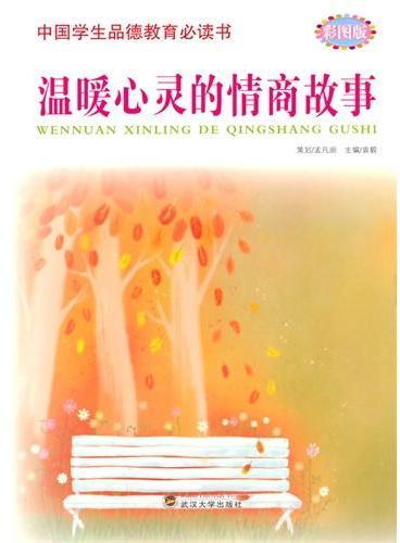 中国学生品德教育必读书--温暖心灵的情商故事(四色印刷)