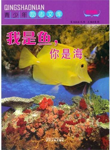 中小学生阅读系列之青少年励志文库--我是鱼,你是海(四色印刷)