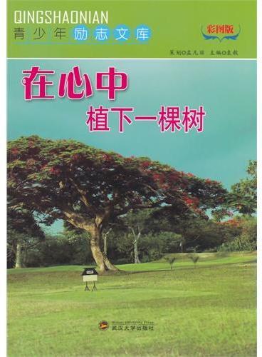 中小学生阅读系列之青少年励志文库--在心中植下一棵树(四色印刷)