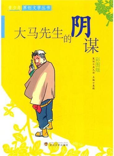 中小学生阅读系列之青少年原创文学丛书--大马先生的阴谋(四色印刷)