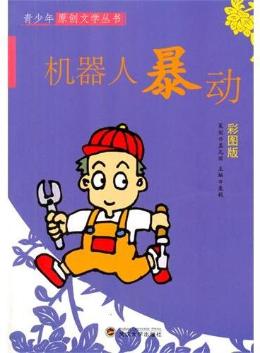 中小学生阅读系列之青少年原创文学丛书--机器人暴动(四色印刷)