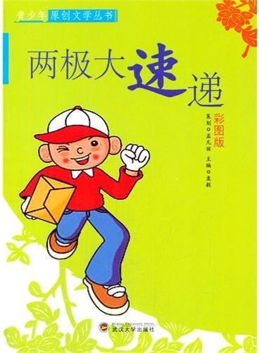 中小学生阅读系列之青少年原创文学丛书--两极大速递(四色印刷)
