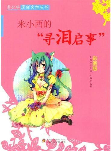 """中小学生阅读系列之青少年原创文学丛书--米小西的""""寻泪启事""""(四色印刷)"""