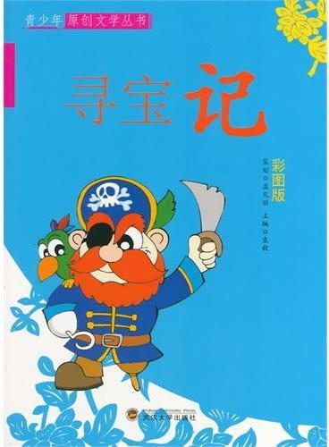 中小学生阅读系列之青少年原创文学丛书--寻宝记(四色印刷)