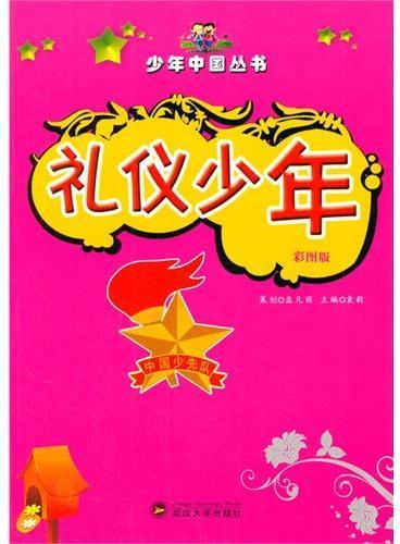 中小学生阅读系列之少年中国丛书--礼仪少年(四色印刷)