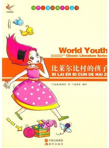 中小学生阅读系列之世界少年经典文学丛书——比莱尔比村的孩子