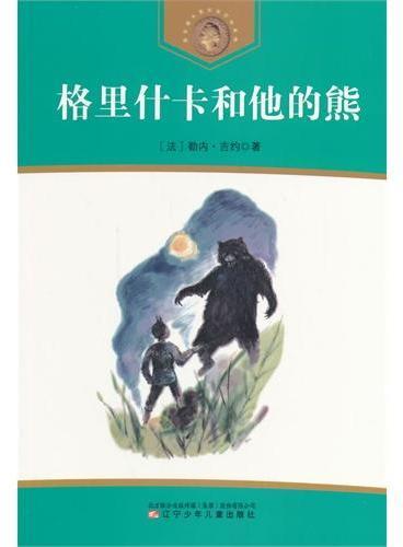 中小学生阅读系列之获安徒生奖作家作品系列--格里什卡和他的熊