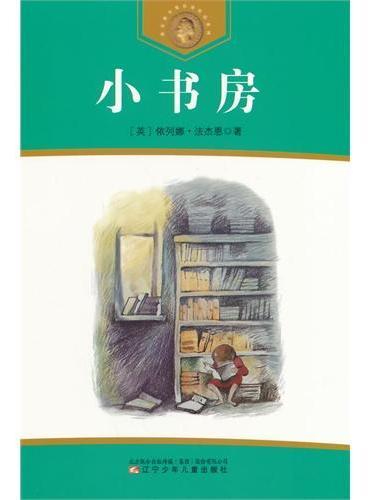 中小学生阅读系列之获安徒生奖作家作品系列--小书房