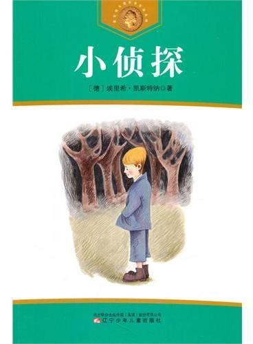 中小学生阅读系列之获安徒生奖作家作品系列--小侦探