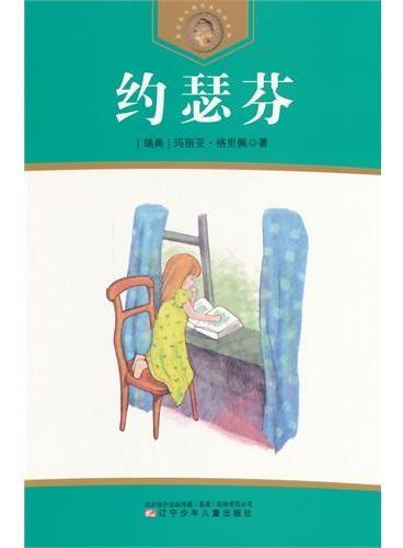 中小学生阅读系列之获安徒生奖作家作品系列--约瑟芬