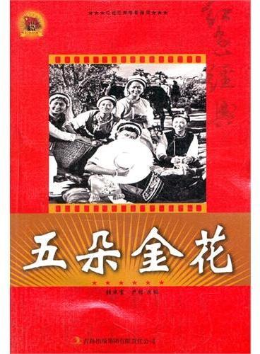 中小学生阅读系列之红色经典电影阅读——五朵金花