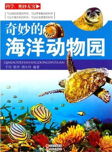 中小学生阅读系列之科学·奥妙无穷--奇妙的海洋动物园(四色印刷)