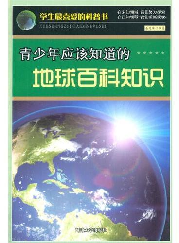 学生最喜爱的科普书--青少年应该知道的地球百科知识