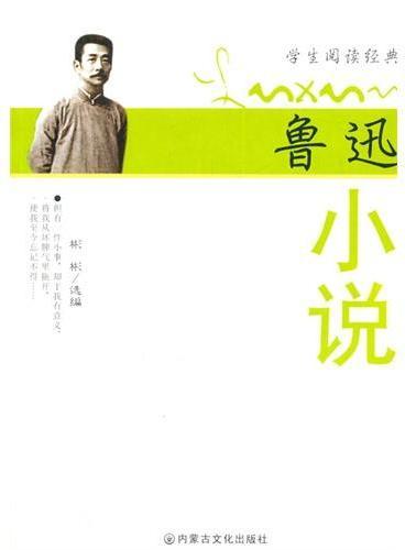 学生阅读经典——鲁迅小说