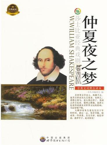 中小学生阅读系列之中英文对照全译本莎士比亚经典戏剧--仲夏夜之梦
