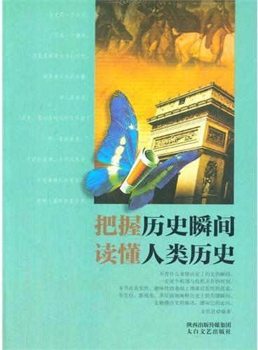中小学生阅读系列之把握历史瞬间读懂人类历史
