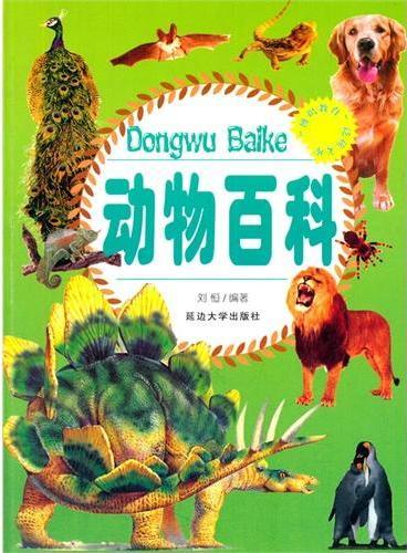 """中小学生阅读系列之""""博识教育""""泛读文库--动物百科(四色印刷)"""