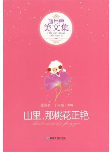 中小学生阅读系列之蓝月亮美文集—山里,那桃花正艳