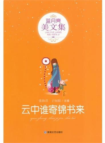 中小学生阅读系列之蓝月亮美文集—云中谁寄锦书来