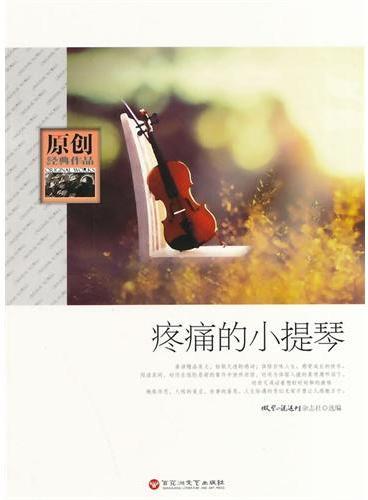 中小学生阅读系列之原创经典作品--疼痛的小提琴