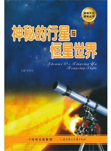 中小学生阅读系列之发现天文奥秘丛书--神秘的行星与恒星世界