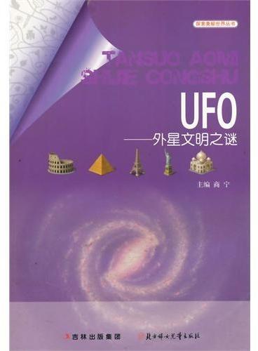 中小学生阅读系列之探索世界奥秘丛书--UFO:外星文明之谜