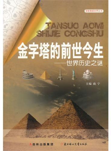 中小学生阅读系列之探索世界奥秘丛书--金字塔的前世今生:世界历史之谜