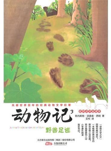 中小学生阅读系列之精灵鼠经典馆--动物记3.野兽足迹(双色印刷)
