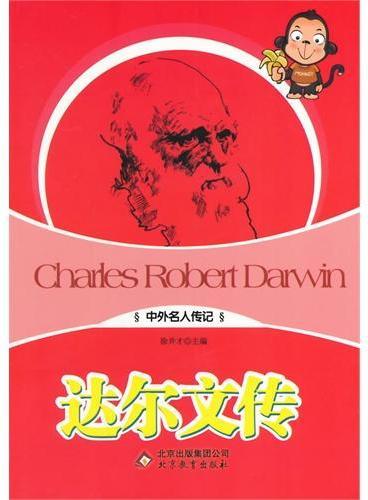 中小学生阅读系列之中外名人传记——达尔文传