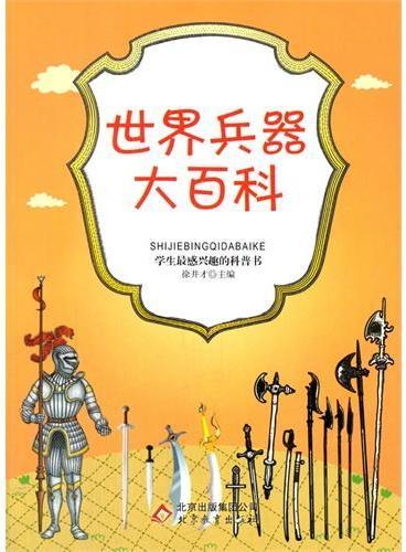 学生最感兴趣的科普书--世界兵器百科
