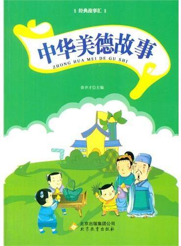 中小学生阅读系列之经典故事汇——中华美德故事