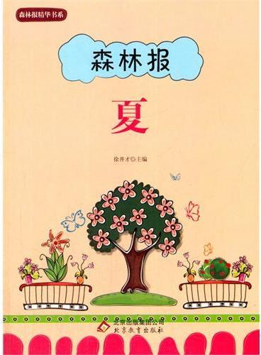 中小学生阅读系列之森林报精华书系--森林报·夏