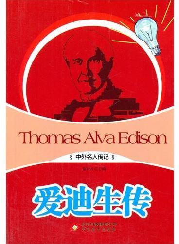 中小学生阅读系列之中外名人传记——爱迪生传