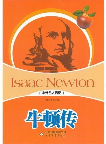 中小学生阅读系列之中外名人传记系列--牛顿传