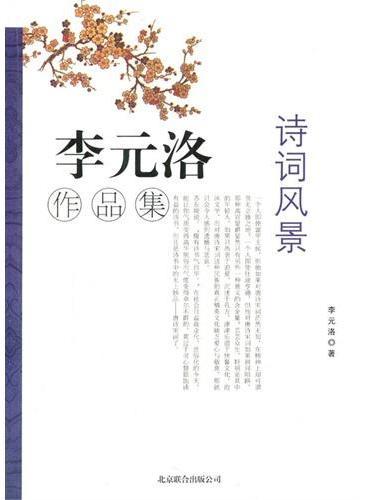中小学生阅读系列之李元洛作品集——诗词风景