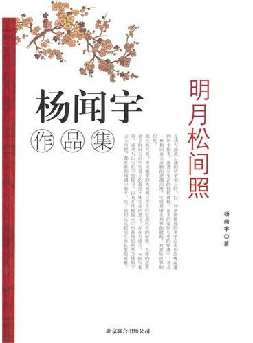 中小学生阅读系列之杨闻宇作品集——明月松间照