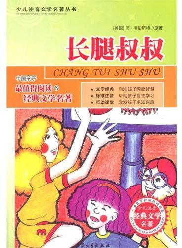 中小学生阅读系列之少儿注音文学名著丛书--长腿叔叔