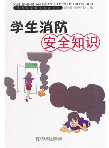 学生安全教育普及读本--学生消防安全知识