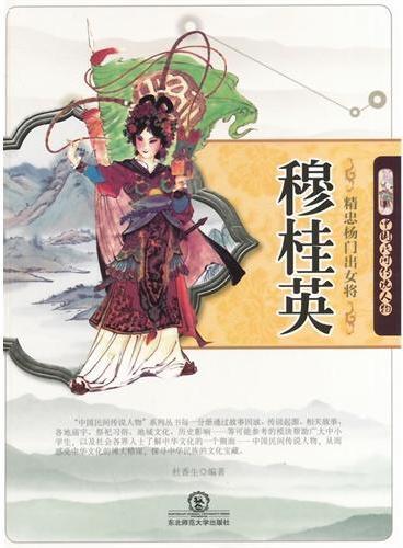 中小学生阅读系列之中国民间传说人物——精忠杨门出女将穆桂英