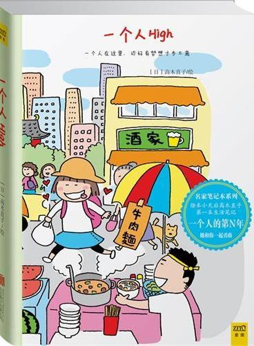 一个人High(日本绘本天后高木直子唯一授权旅行笔记本,高木直子专为中国读者绘制封面!旅行,不一定要用单反才能记录美景,也不是全程晒照片才算留念,用纸记录精彩,把当下的好时光留到永远)