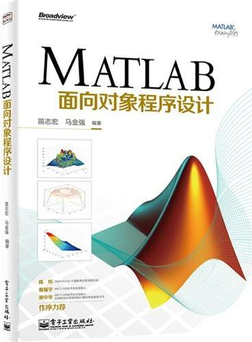 MATLAB面向对象程序设计(国内第一本MATLAB面向对象程序设计书籍,案例充实、系统透彻。MathWorks 中国教育业务发展总监、MATLAB技术论坛力荐!)