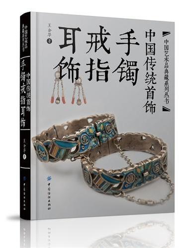 中国传统首饰——手镯戒指耳饰