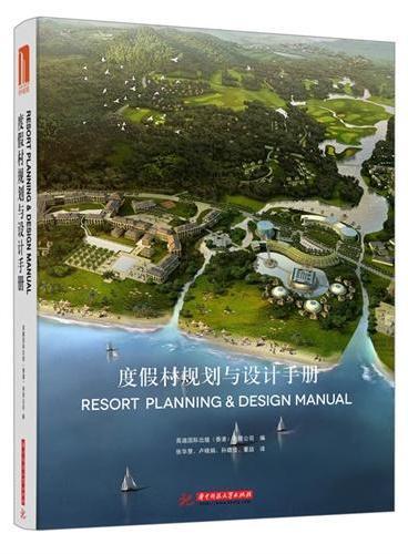 度假村规划与设计手册